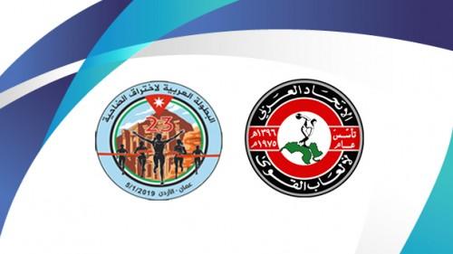 http://www.uanoc.org/storage/الأردن تحتضن البطولة العربية (23) لإختراق الضاحية واجتماعات الاتحاد العربي لألعاب القوى