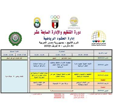 http://www.uanoc.org/storage/دورة التنظيم والإدارة الرياضية السابعة عشر (إدارة الحشود الرياضية)