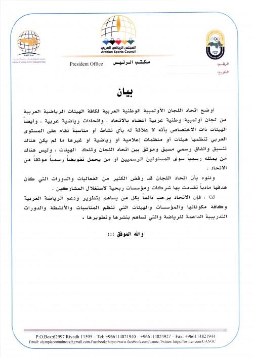 http://www.uanoc.org/storage/بيان صادر عن اتحاد اللجان الأولمبية الوطنية العربية