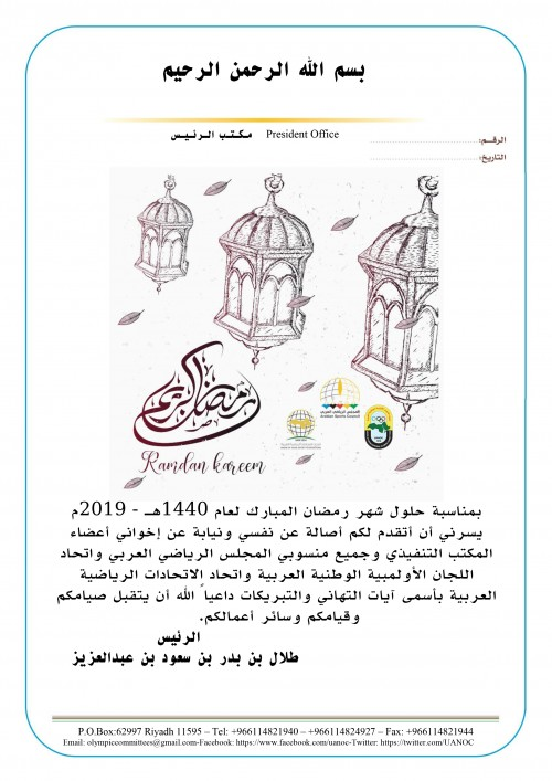 http://www.uanoc.org/storage/تهنئة بحلول شهر رمضان المبارك لعام 1440هـ -  2019م