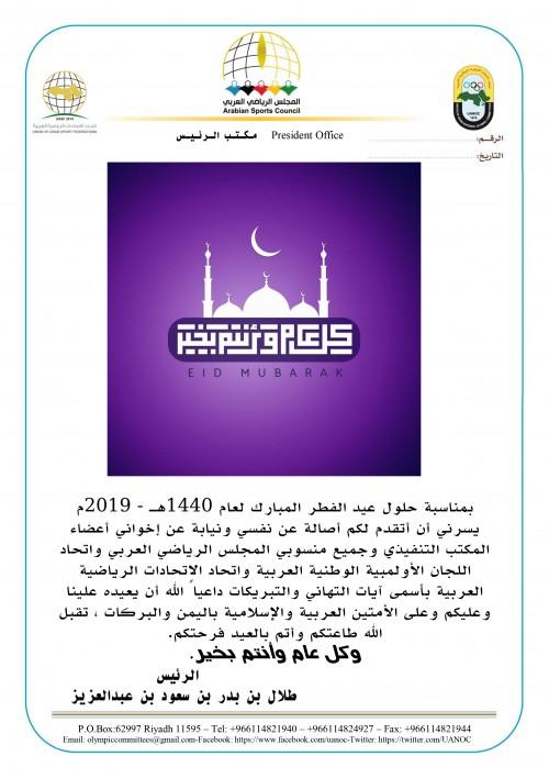 http://www.uanoc.org/storage/تهنئة بحلول عيد الفطر المبارك لعام 1440هـ - 2019م