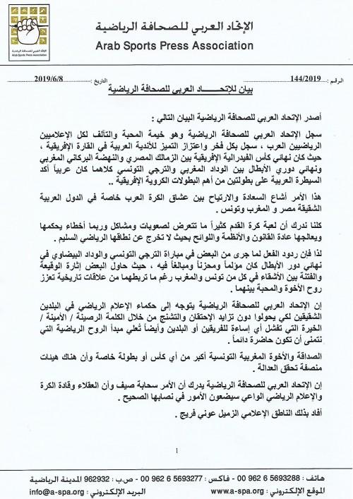 http://www.uanoc.org/storage/بيان للإتحــــــــاد العربي للصحافة الرياضية