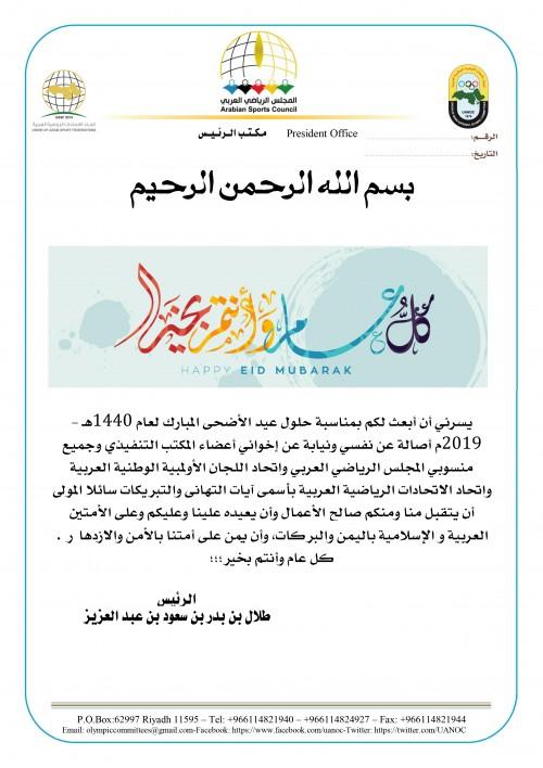 http://www.uanoc.org/storage/تهنئة بحلول عيد الأضحى المبارك لعام 1440هـ - 2019م