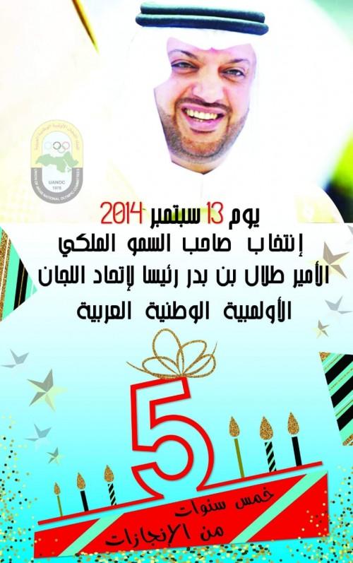 http://www.uanoc.org/storage/خمس سنوات على انتخاب صاحب السمو الملكي الأمير طلال بن بدر بن سعود بن عبد العزيز لرئاسة اتحاد اللجان الأولمبية الوطنية العربية