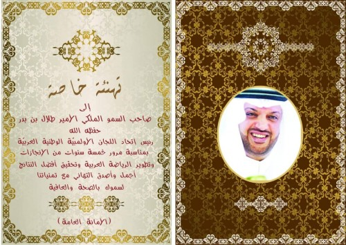 http://www.uanoc.org/storage/الأمانة العامة تهنئ صاحب السمو الملكي الأمير طلال بن بدر بن سعود بن عبد العزيز