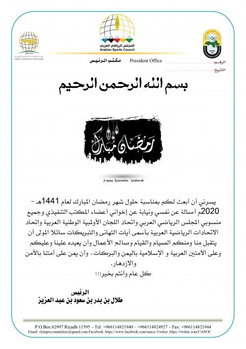 http://www.uanoc.org/storage/تهنئة بحلول شهر مضان المبارك