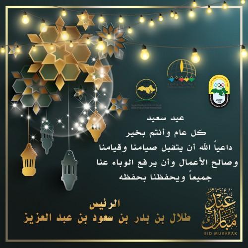 http://www.uanoc.org/storage/تهنئة عيد الفطر 1442 - 2021
