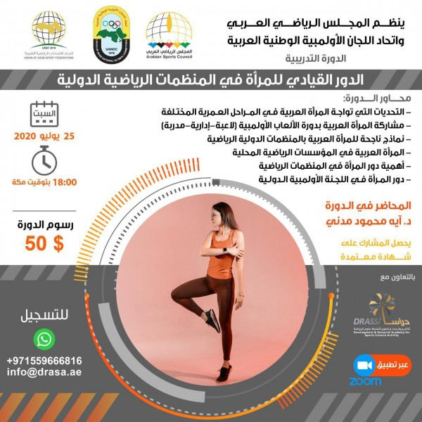 https://www.uanoc.org/storage/دورة (الدور القيادي للمرأة في المنظمات الرياضية الدولية)