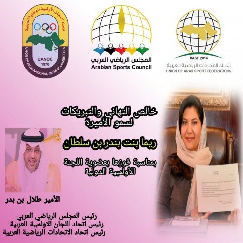 https://www.uanoc.org/storage/تهنئة الأميرة ريما بنت بندر بنت سلطان بنت عبد العزيز