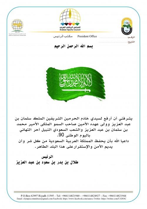 https://www.uanoc.org/storage/تهنئة باليوم الوطني السعودي