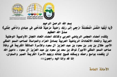 https://www.uanoc.org/storage/الأمانة العامة تعزي رئيس اتحاد اللجان الأولمبية الوطنية العربية
