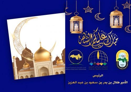https://www.uanoc.org/storage/تهنئة بحلول شهر رمضان المبارك